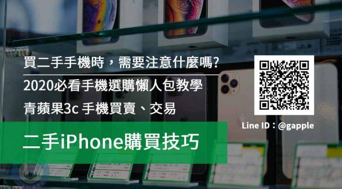 【買手機教學】12點買二手手機的重點懶人包提示-青蘋果3c