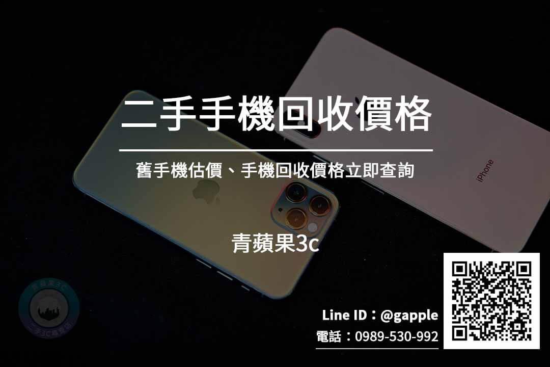 二手手機回收價格