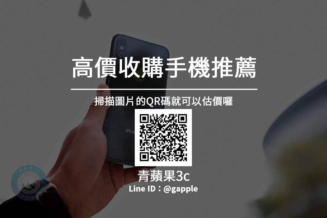高價收購手機推薦