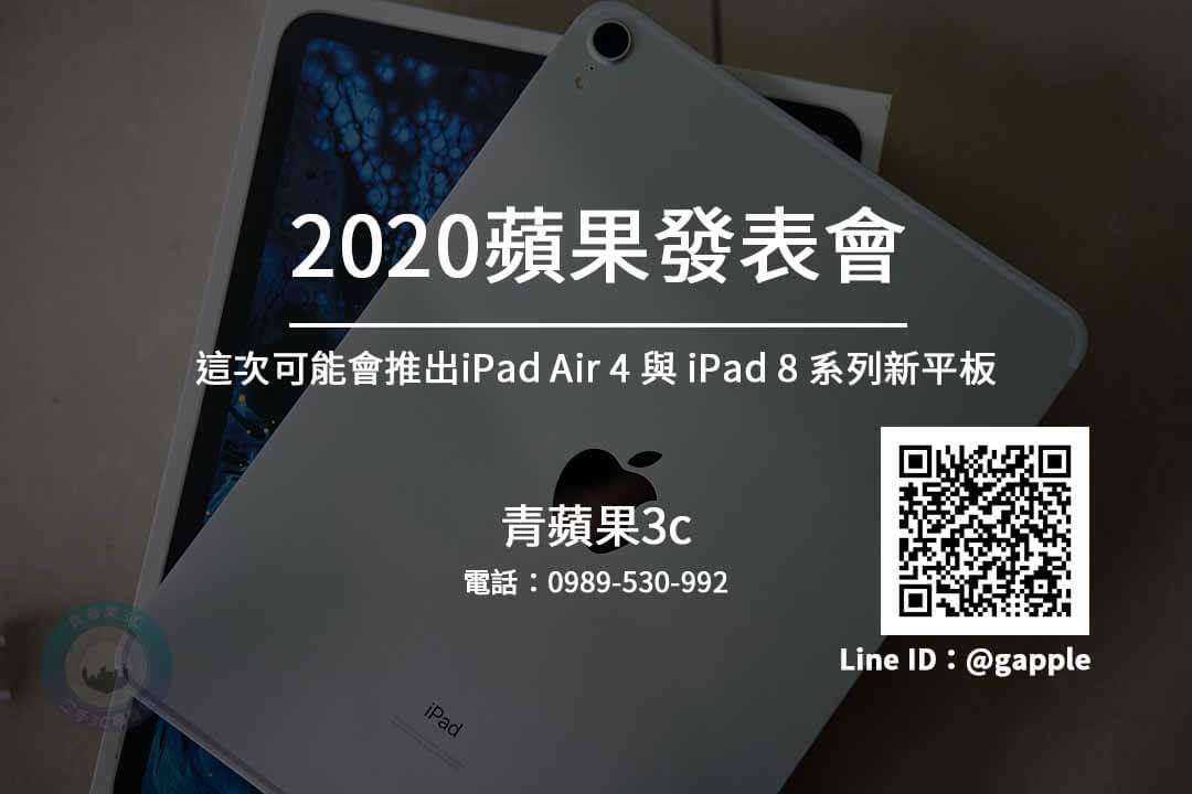 收購iPad 8 | 蘋果發表會2020懶人包 Apple Watch Series 6、Apple Watch SE、iPad Air 4