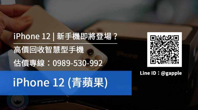 iPhone12回收 | 全新手機收購-0989530992青蘋果