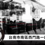 台南手機店