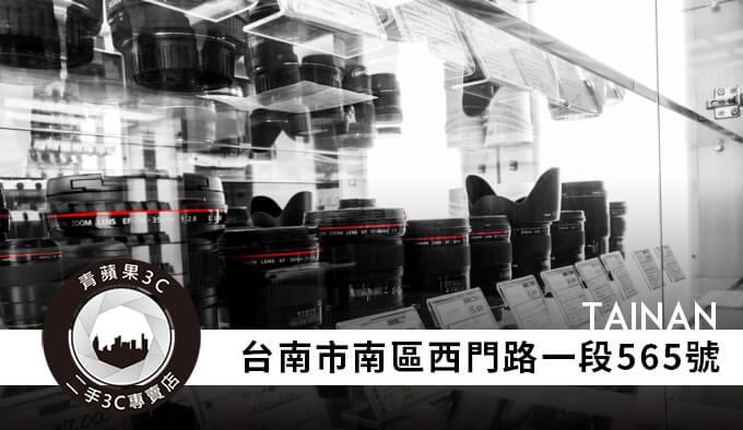 原來台南回收手機這裡最高價? 只在西門路一段565號