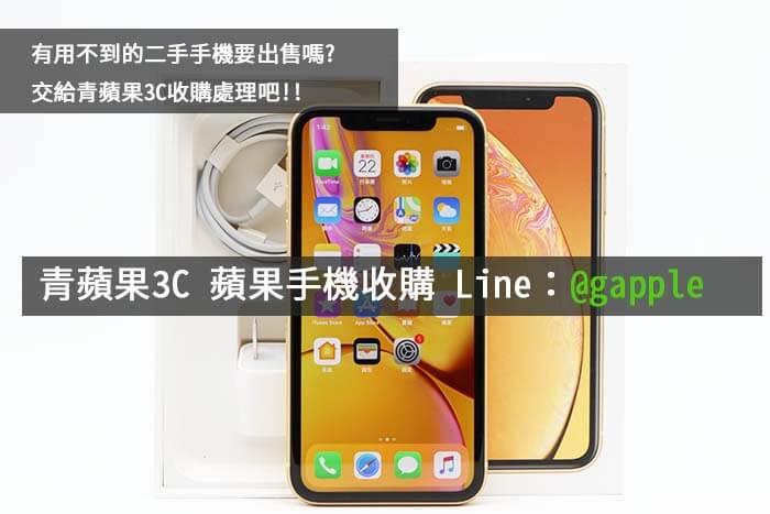 高雄收購蘋果iPhone Xs Max、iPhone Xr│XS空機售價│回收二手機│買賣中古機│門號續約NP│無卡分期超方便