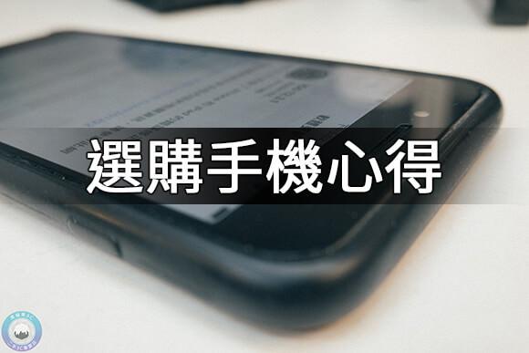 高雄買手機-二手手機應該如何挑選