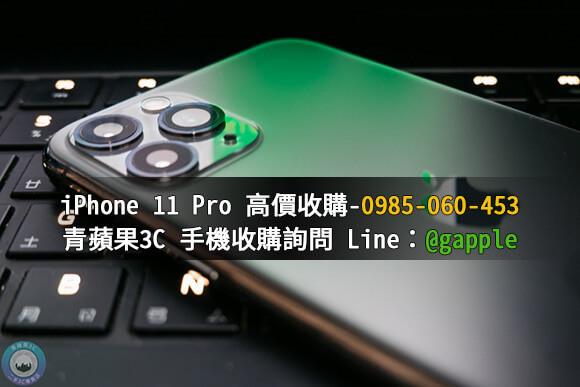 收購iPhone11 | 回收購買您不需要的二手與全新蘋果手機