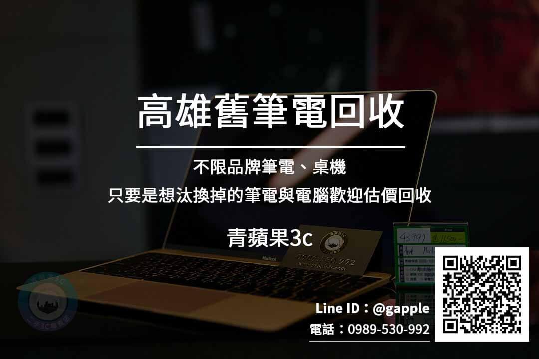 高雄舊筆電回收 現金收購二手電腦 | 中古電腦估價 青蘋果3c