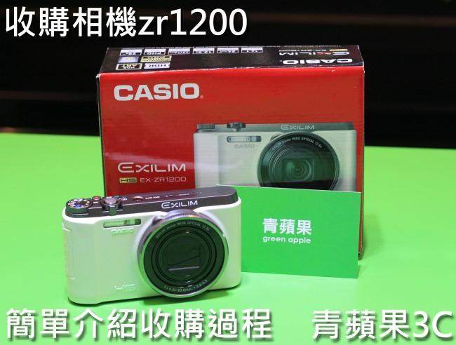 收購ZR1200