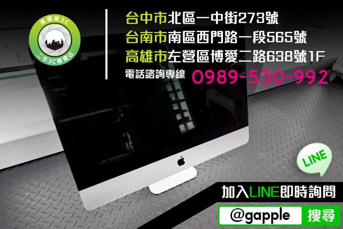 收購平板- 台中推薦二手手機專賣店 線上電腦估價Line:@gapple