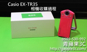 青蘋果3C,casio tr35另類二手開箱介紹,收購相機流程,美顏自拍神器,0989-530-992