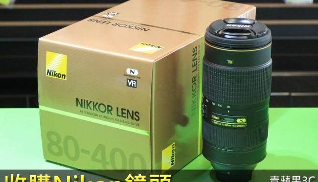 二手鏡頭收購,收購鏡頭,收購nikon 80-400mm