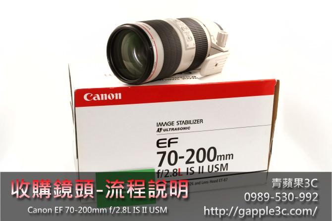 二手鏡頭收購,Canon EF 70-200mm f2.8L IS II USM,canon鏡頭收購,如何查詢年份?