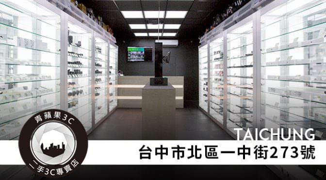 台中二手手機專賣店-青蘋果一中店