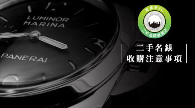手錶也有收購?要怎麼賣給店家?