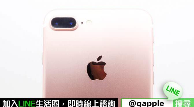iphone 7 plus 收購,說明賣二手手機檢查重點