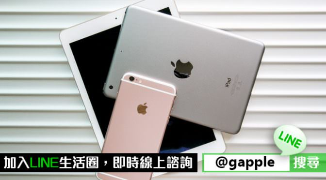 iPhone se 2 – 經典設計將出2代手機?