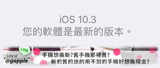 ios 10.3 更新 懶人包 – iphone7系統強化?更新心得說明