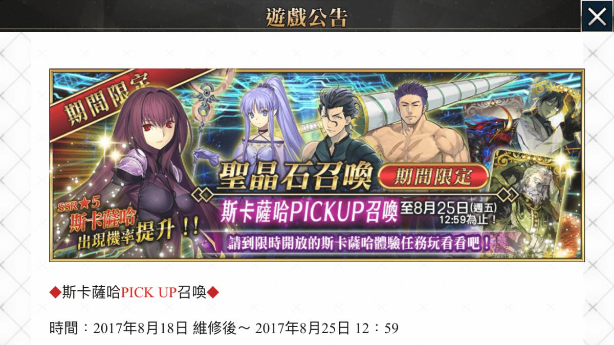 fgo 最新情報-台版FGO-斯卡薩哈PICKUP招喚-(8/18~8/25)