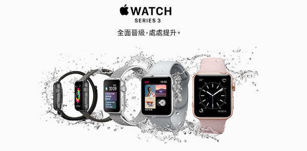apple watch 3買賣