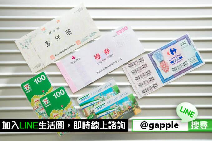 台北禮券換現金