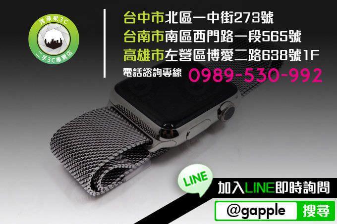 台北收購apple watch
