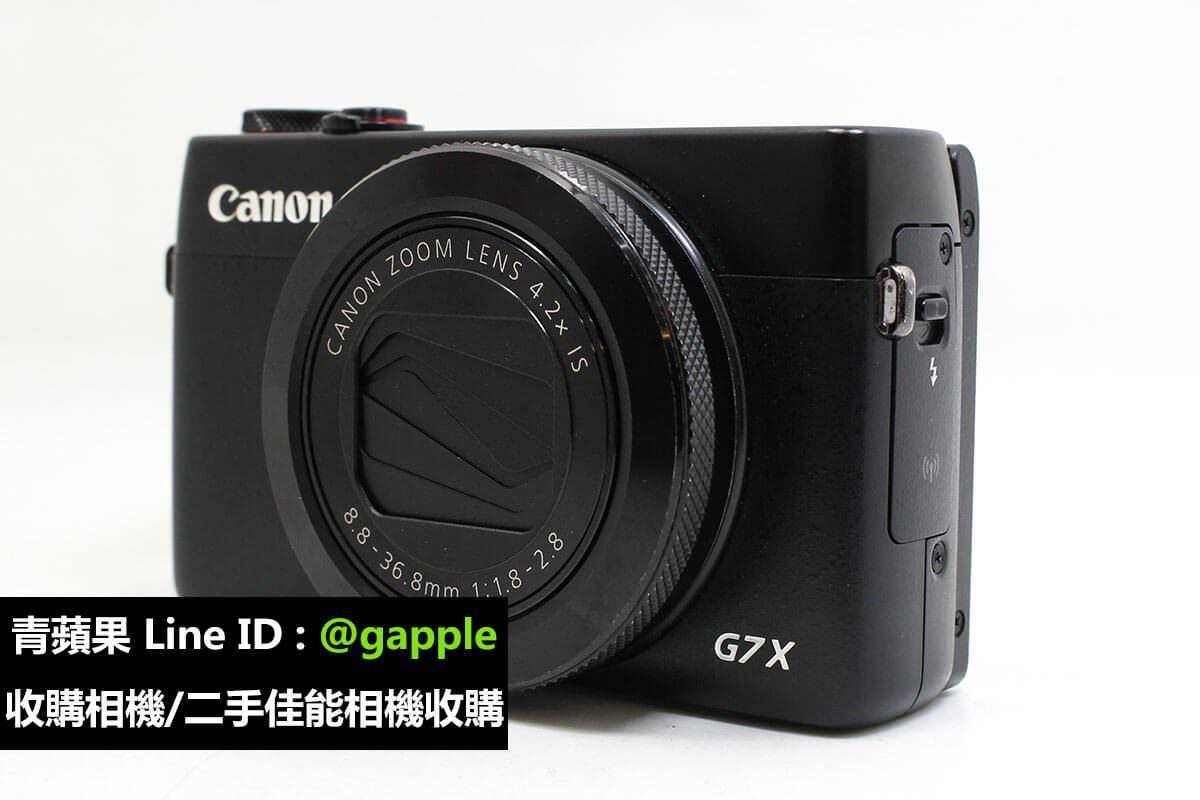 台北收購G7X | 二手Canon相機想賣掉換現金,推薦青蘋果3c