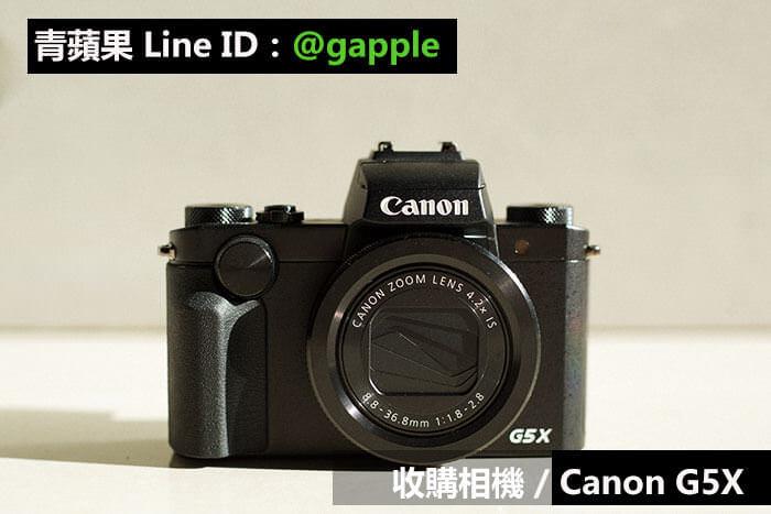 台北收購G5X | 二手佳能相機想賣掉換現金,推薦青蘋果3c
