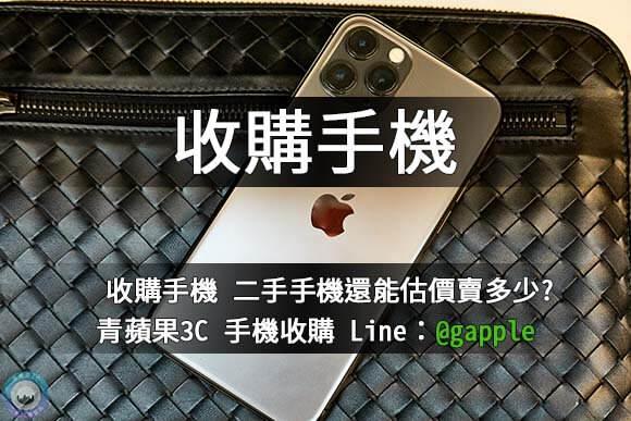 想賣掉買錯顏色的iPhone11,請問哪裡有在收購手機的店?