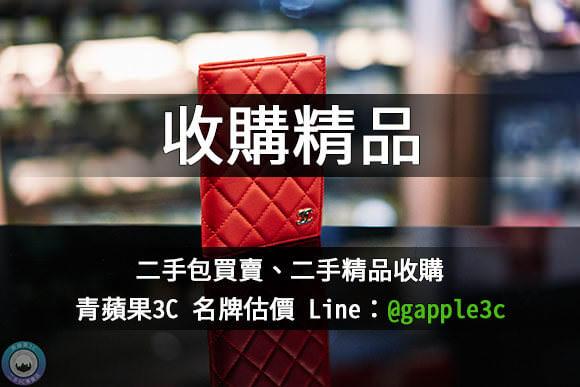二手精品收購-收購精品-青蘋果3c