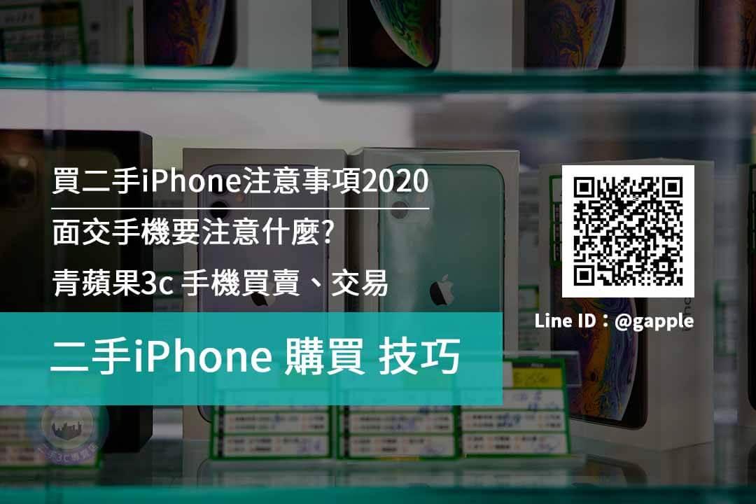 二手iphone購買