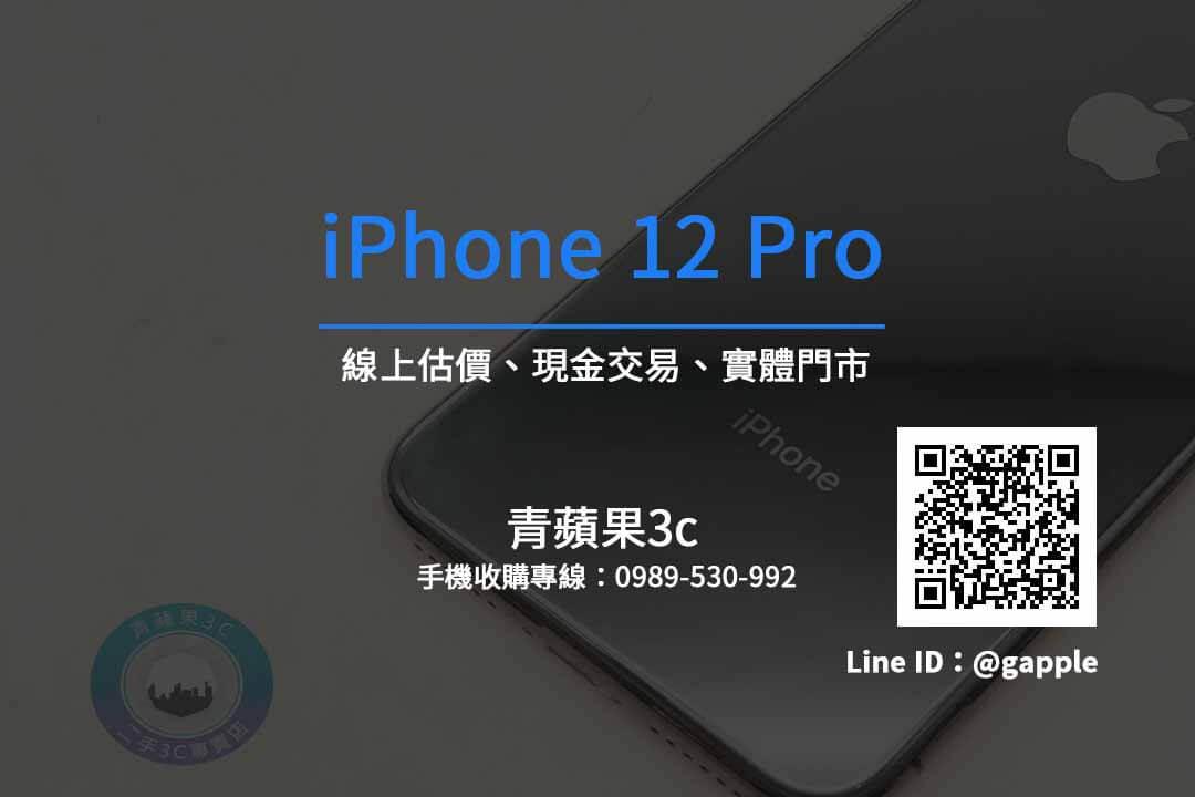 收購iPhone 12 Pro