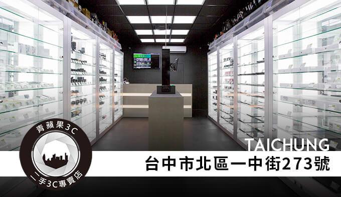 南投收購 vivo x21 | 南投青蘋果只在台中一中街開設門市