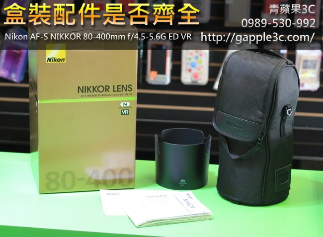 青蘋果3C_收購nikon 80-400mm鏡頭_4