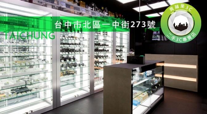 台中店3C收購店家,台中市北區一中街273號,收購諮詢0989-530-992