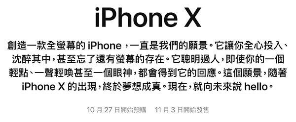 iphoneX預購時間