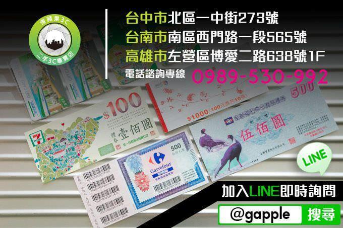 台北收購禮券