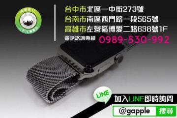 台中收購Apple Watch 3