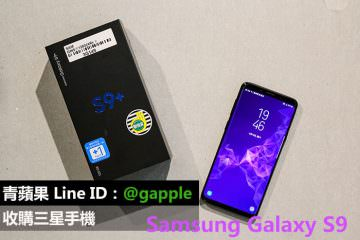台中收購 Samsung Galaxy S9