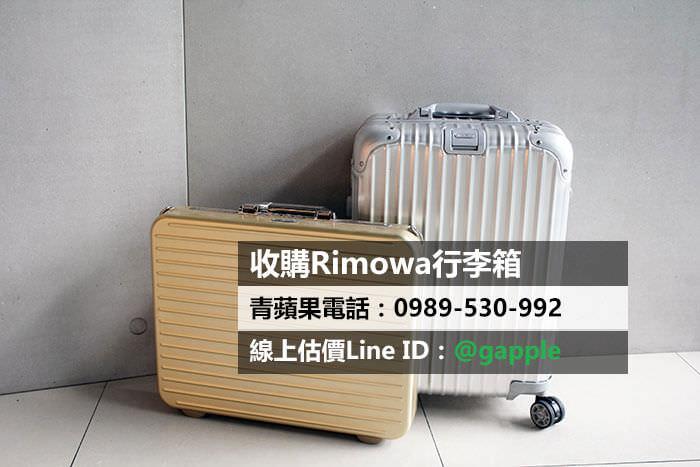 台中收購rimowa行李箱