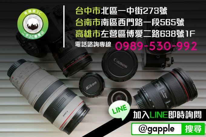 台中二手相機買賣