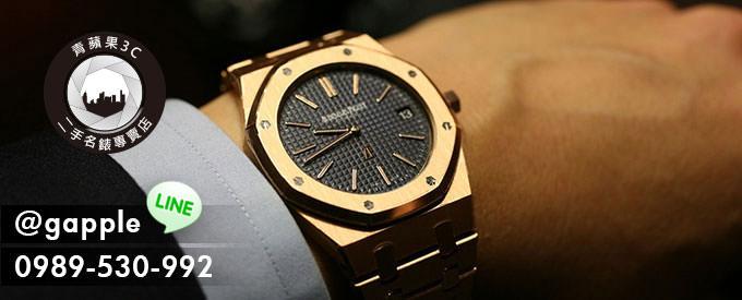 台中二手手錶估價