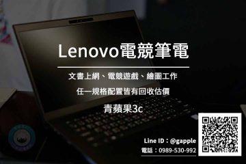 台中收購lenovo電競筆電