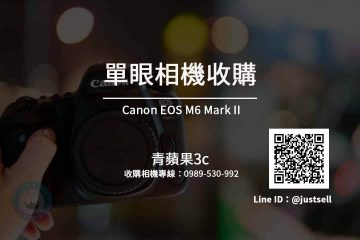 台中收購Canon EOS M6 Mark II