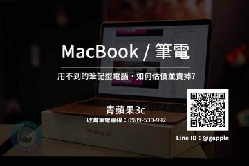 macbook 收購