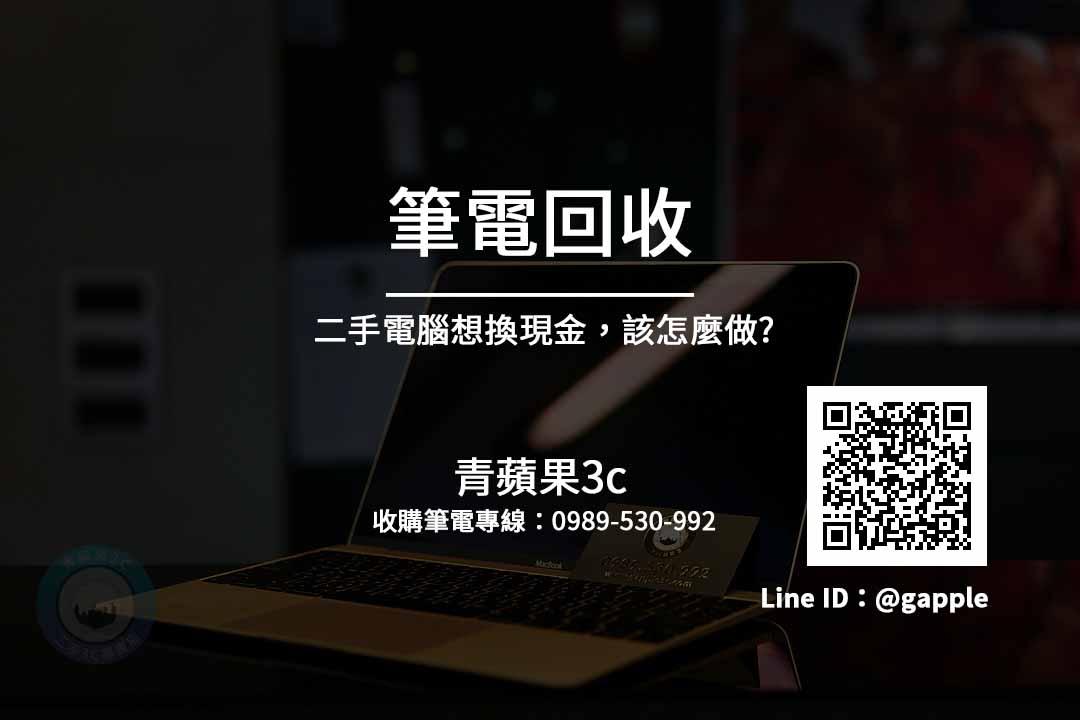 台中二手筆電收購-賣筆記型電腦前需先注意的收購重點-青蘋果3c
