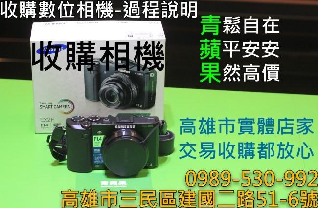 收購數位相機 - 過程