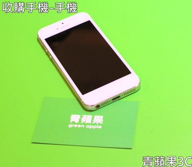 青蘋果-收購手機-0