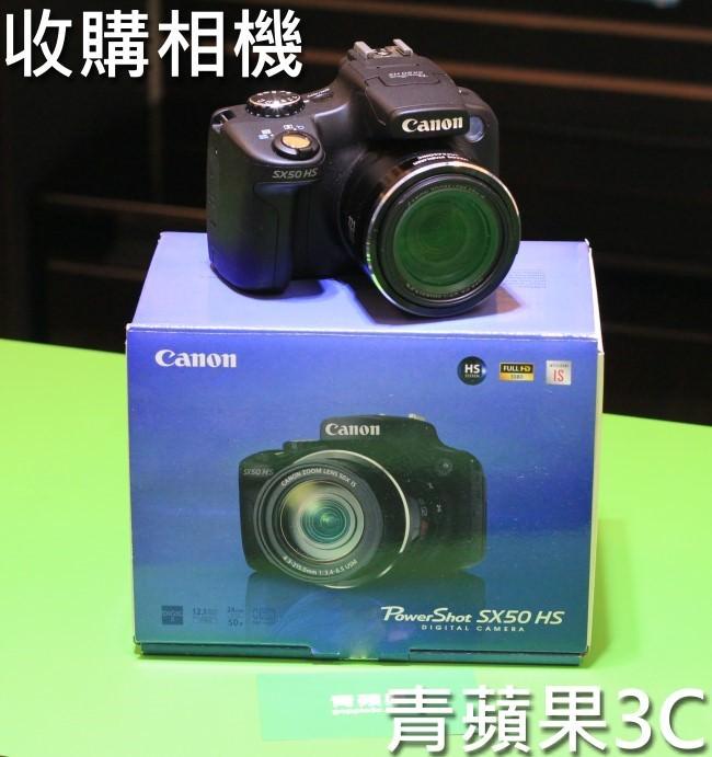 青蘋果3C-收購canon powershot sx50