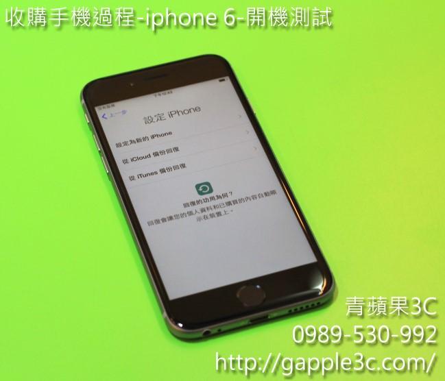 iphone 6 - 青蘋果 -開箱跟收購手機流程-4