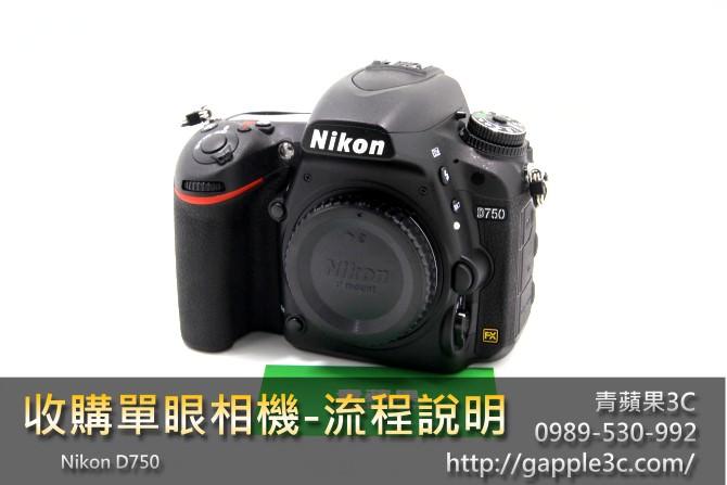收購nikon d750